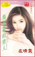 左晴雯小说《伤脑筋的情人》封面图