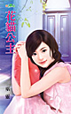 巫灵小说《花猫公主》封面图