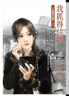 沈亚小说《我抓得住你》封面图
