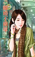 黎孅小说《离婚不简单》封面图
