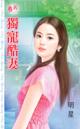 明星小说《独宠酷妻》封面图