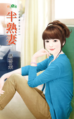 玛奇朵小说《半熟妻》封面图