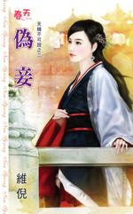 维倪小说《伪妾》封面图