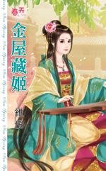 维倪小说《金屋藏姬》封面图