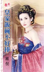 维倪小说《皇家饭碗不好捧》封面图