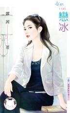 露茜小说《恋冰》封面图