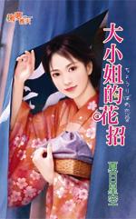 夏日星空小说《大小姐的花招》封面图
