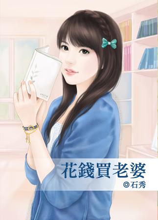 石秀小说《V 花钱买老婆》封面图