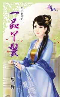 馥梅小说《一品丫鬟》封面图