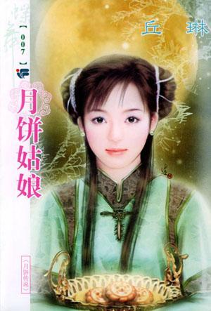 丘琳小说《月饼姑娘》封面图