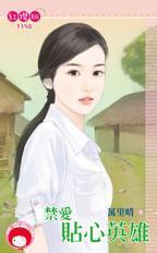 万里晴小说《V 禁爱贴心英雄》封面图