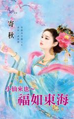 寄秋小说《小仙来也之福如东海》封面图
