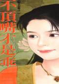 华甄小说《不顶嘴才是乖》封面图