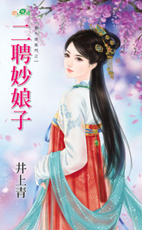 井上青小说《二聘妙娘子》封面图