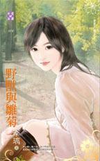 季璃小说《野兽与雏菊》封面图