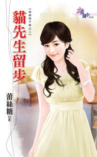 蕾丝糖小说《猫先生留步》封面图