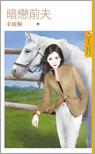 宋雨桐小说《暗恋前夫》封面图
