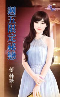 蕾丝糖小说《V 周五限定秘恋》封面图