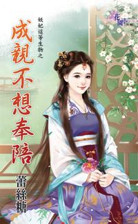 蕾丝糖小说《成亲不想奉陪》封面图