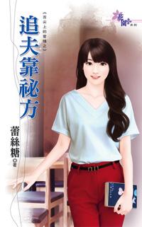 蕾丝糖小说《V 追夫靠秘方》封面图