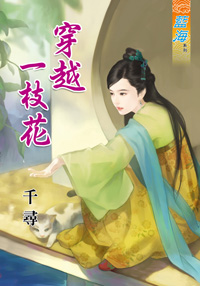 千寻小说《穿越一枝花》封面图