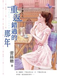 蕾丝糖小说《重返错过的那年》封面图