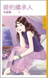 宋雨桐小说《婚约继承人》封面图