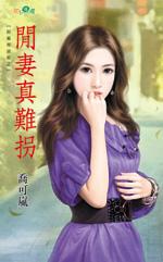 乔可岚小说《闲妻真难拐》封面图