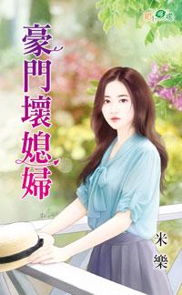 米乐小说《豪门坏媳妇》封面图