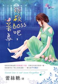 蕾丝糖小说《拯救BOSS吧,菜鸟!》封面图