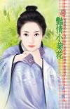 决明小说《艳情小菊花》封面图