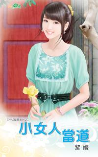 黎孅小说《小女人当道》封面图