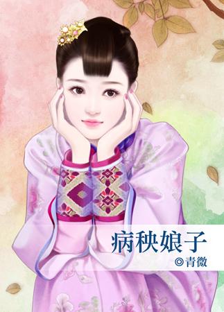 青微小说《V 病秧娘子》封面图