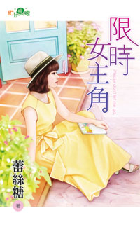 蕾丝糖小说《限时女主角》封面图