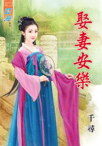 千寻小说《娶妻安乐》封面图
