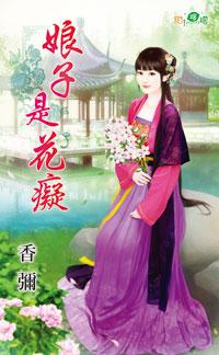 香弥小说《娘子是花痴》封面图