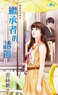 蕾丝糖小说《继承者的诱饵》封面图