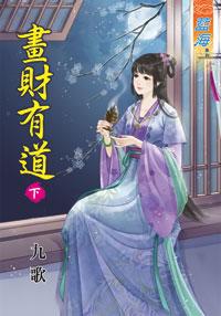 九歌小说《画财有道 下》封面图