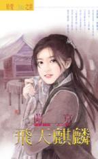 假戏真婚书包网_飞天麒麟 / 兰京 / 言情小说 / 豆豆小说阅读网