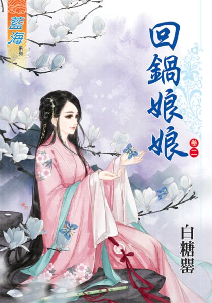 白糖罂小说《V 回锅娘娘 卷二》封面图