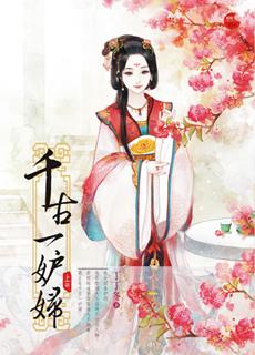有妇如此小说_千古一妒妇 上 / 丁丁冬 / 言情小说 / 豆豆小说阅读网