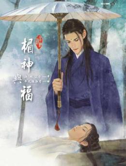 决明小说《霉神与福》封面图