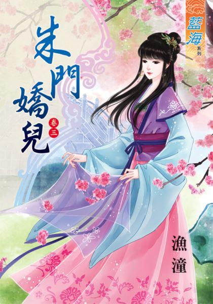 渔潼小说《朱门娇儿 卷三》封面图