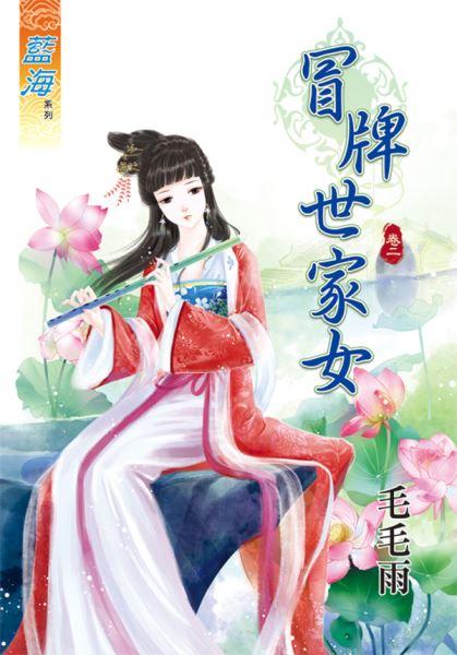 嫡女千金_V 冒牌世家女 卷二 / 毛毛雨 / 言情小说 / 豆豆小说阅读网