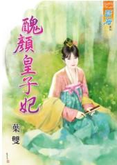 叶双小说《V 丑颜皇子妃》封面图