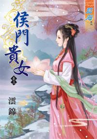 澐锦小说《侯门贵女 卷三》封面图