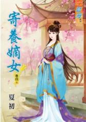 夏初小说《寄养嫡女 卷四》封面图