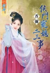 香弥小说《侯门宠媳二三事》封面图
