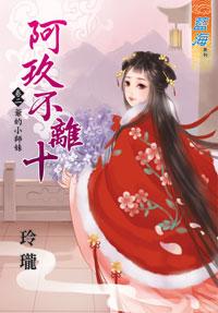 玲珑小说《阿玖不离十 卷二》封面图