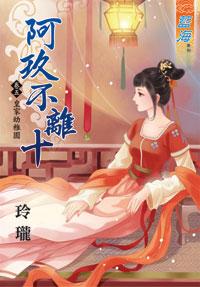 玲珑小说《V 阿玖不离十 卷五》封面图
